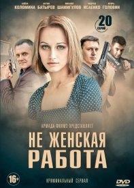 русские сериалы 2019 смотреть онлайн российские фильмы 2019
