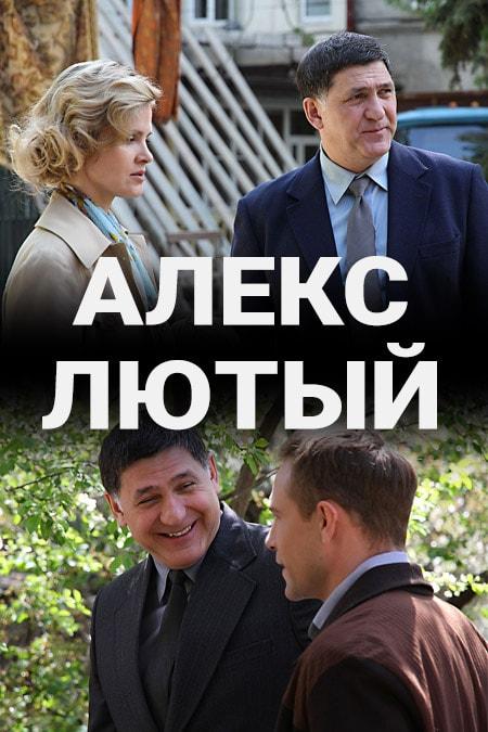 Алекс лютый сериал 2019 смотреть онлайн