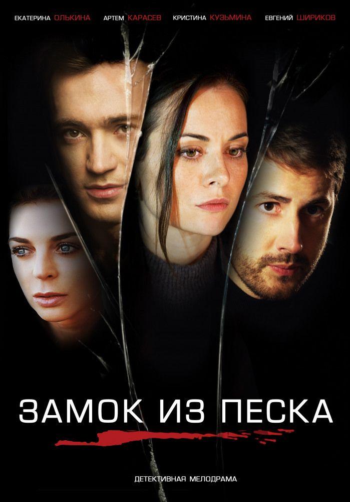 смотреть русские сериалы и фильмы 2019 года новинки которые